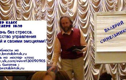 Мастер-класс Валерия Синельникова «Жизнь без стресса»