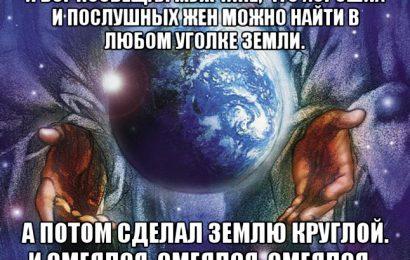 …И Бог пообещал мужчине
