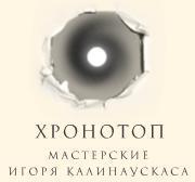 Игорь Калинаускас «Интеллектуальная авантюра 34»
