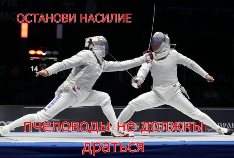 Останови насилие!