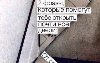 2 фразы, которые помогут тебе