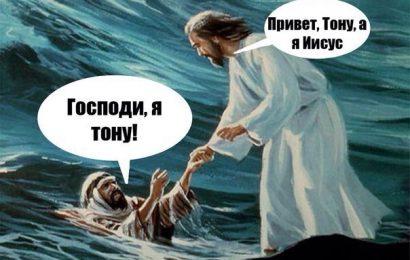 Господи, я тону!