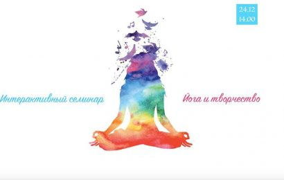 Семинар «Йога и творчество»