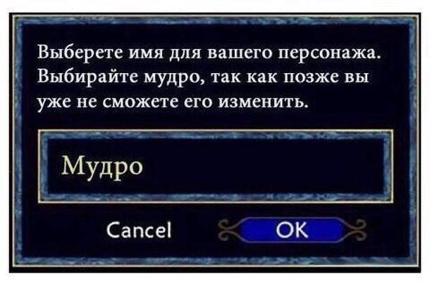 Выбирайте мудро!