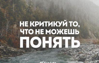 Не критикуй то, что не можешь понять