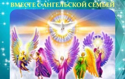 Онлайн-курс по Ангельской терапии