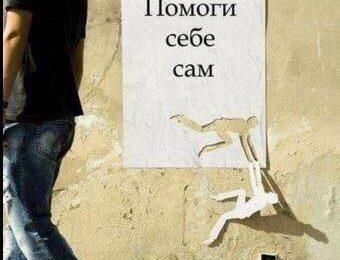 Помоги себе сам
