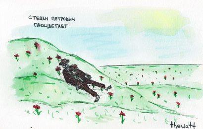Степан Петрович процветает