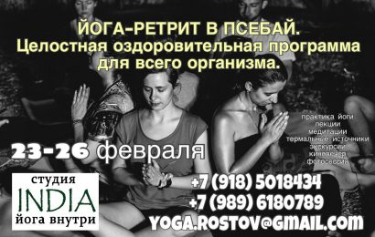Йога-ретрит в Псебай
