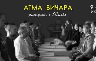 Ритрит Сиддхартхи «Атма Вичара»