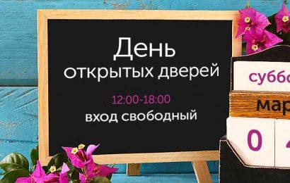 День открытых дверей в центре М.С.Норбекова