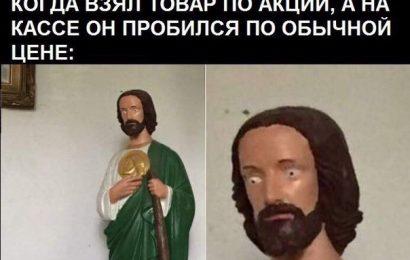 Ох, Иисусе!