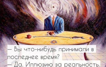 Иллюзия за реальность