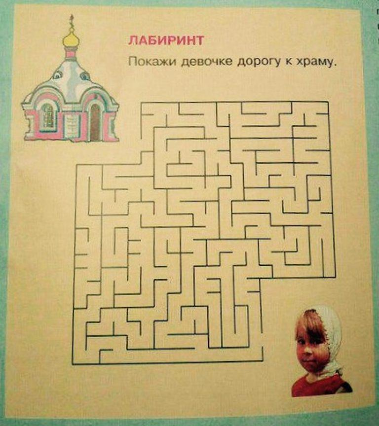 Покажи девочке дорогу к храму