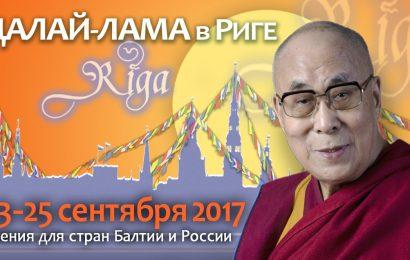 Учения Далай-ламы в Риге