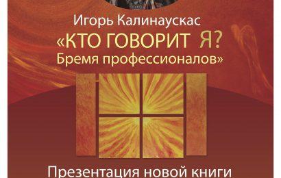 Встреча с Игорем Калинаускасом
