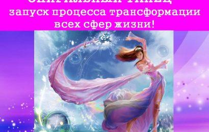 Мастер-класс «Спиральный танец»