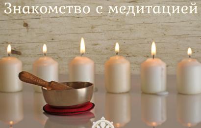 Ретрит «Знакомство с медитацией»