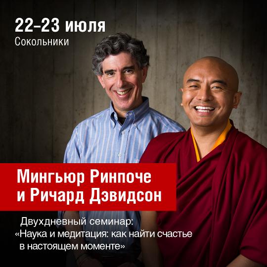Семинар с Мингьюром Ринпоче и Ричардом Дэвидсоном