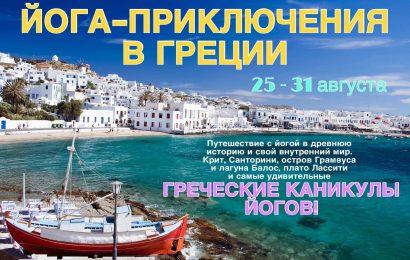 Йога-приключения в Греции
