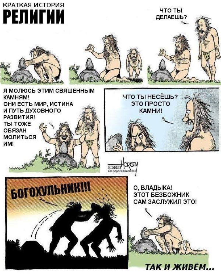 Краткая история религии