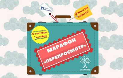 Онлайн-марафон «Перепросмотр»
