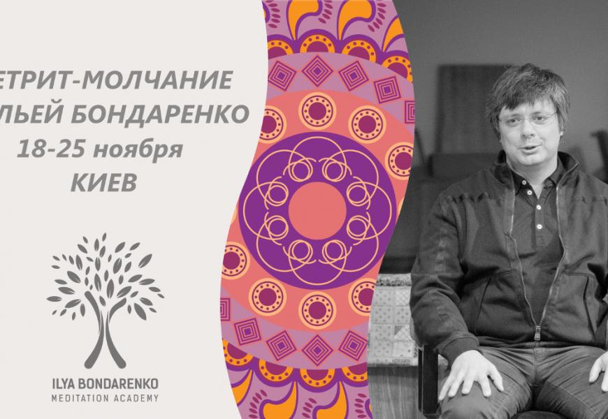 Ретрит-молчание с Ильей Бондаренко