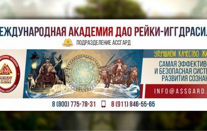 Базовый курс Рейки-Иггдрасиль