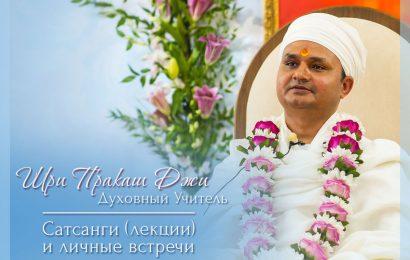 Встречи с Духовным Учителем Шри Пракашем Джи