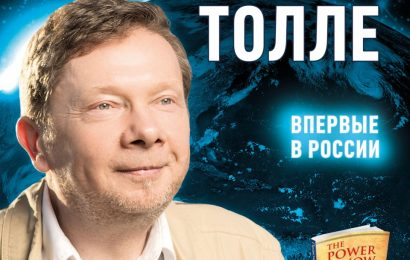 Экхарт Толле в Москве