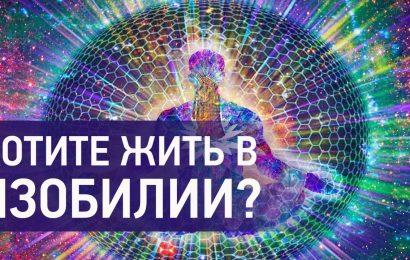 Тренинг «Готов ли ты принять Изобилие?»