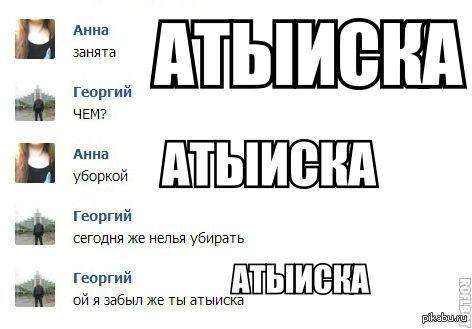 Атыиска