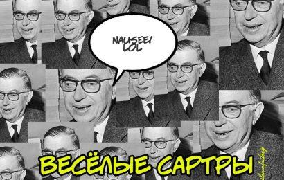 Весёлые Сартры