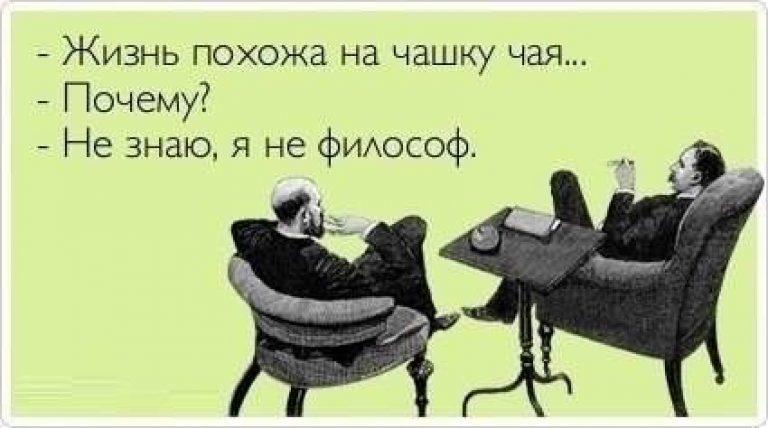 Жизнь похожа на чашку чая…