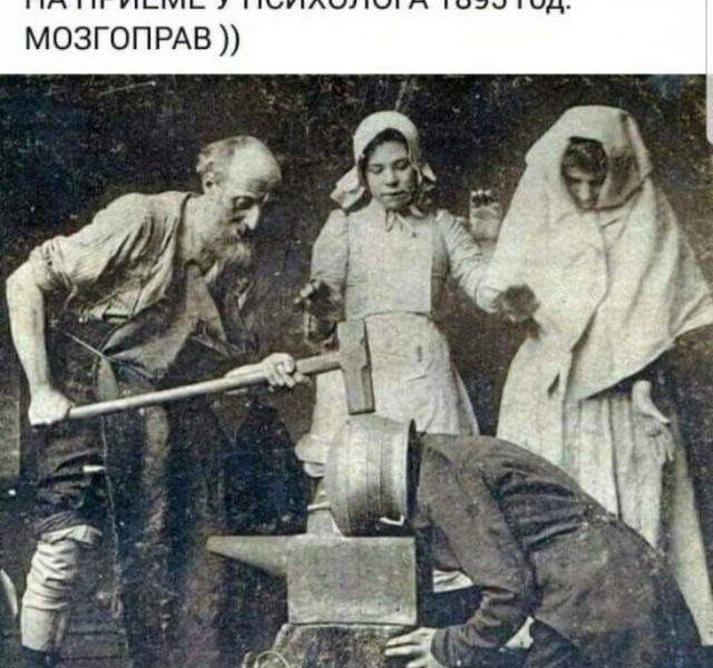 На приёме у психолога. 1895 год