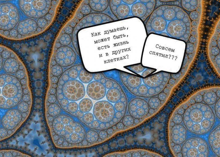 Жизнь в других клетках