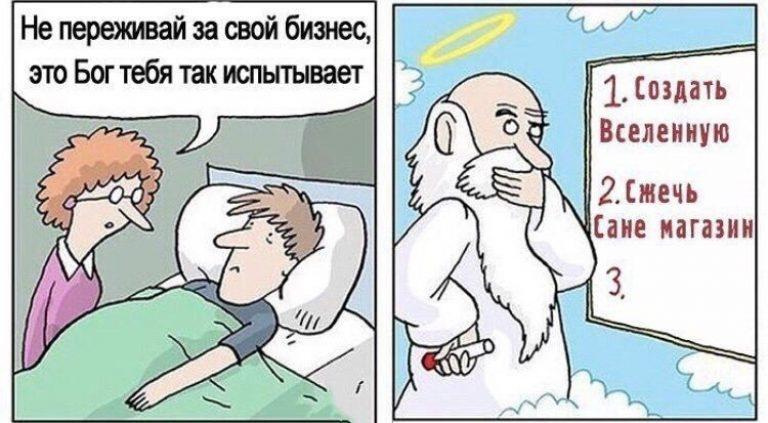 Бог испытывает
