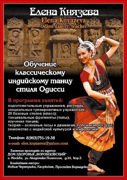 знакомство с индийской культурой