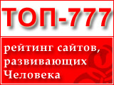 ���-777: ������� ������, ����������� ��������