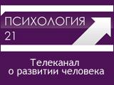 Телеканал «Психология21»