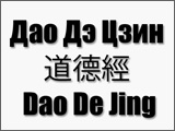 Дао Дэ Цзин в переводе Китайца с Алиэкспресс